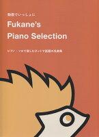 動画でいっしょに Fukane's Piano Selection