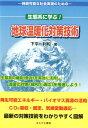 生態系に学ぶ!地球温暖化対策技術 持続可能な社会実現のための [ 下平利和 ]