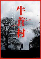 牛首村〈小説版〉