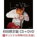 【楽天ブックス限定先着特典】LOVE (初回限定盤 CD+DVD) (オリジナルバッジ付き) [ 菅田将暉 ]