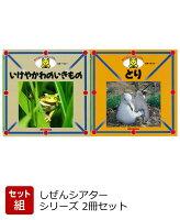 【バーゲン本】しぜんシアターシリーズ3・4 2冊セット