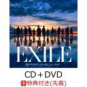 【先着特典】愛のために 〜for love, for a child〜 / 瞬間エターナル (CD+DVD) (オリジナル両面ポストカードサイズカード付き) [ EXILE/EXILE THE SECOND ]