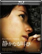 静かなる叫び【Blu-ray】