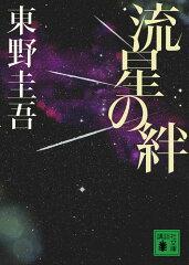 【送料無料】流星の絆
