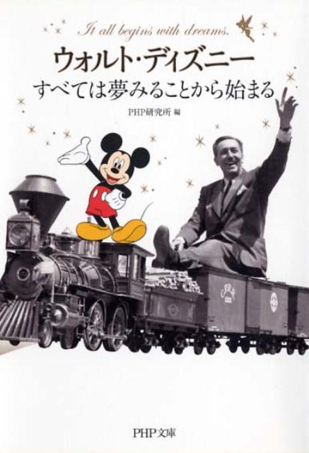 「ウォルト・ディズニー すべては夢みることから始まる」の表紙