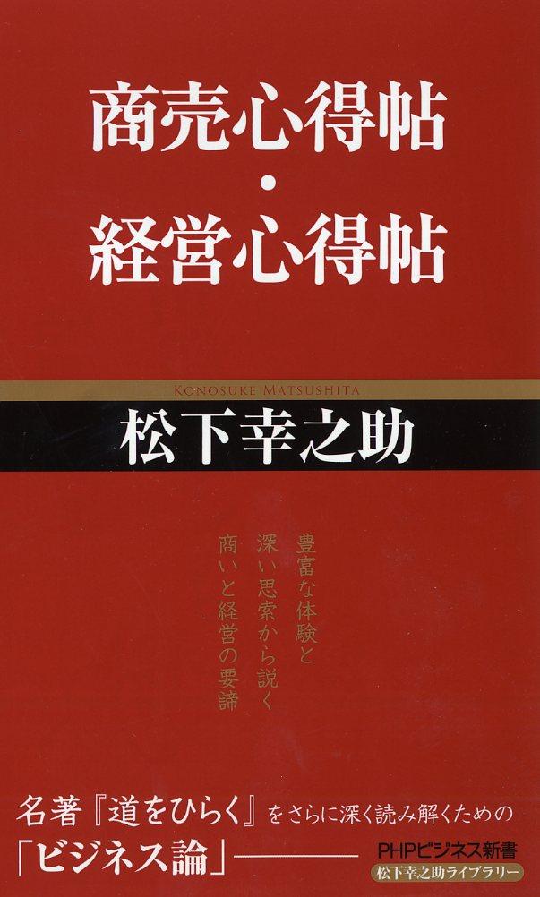 「商売心得帖/経営心得帖」の表紙