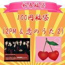 CD 100円福袋(2PM&恋のうた2)