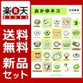 おかゆネコ 1-3巻セット(ビッグスピリッツコミックススペシャル)