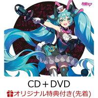 【楽天ブックス限定先着特典】初音ミク「マジカルミライ 2019」OFFICIAL ALBUM(CD+DVD) (ステッカー付き)