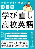 わかりやすい順番で【10日間 】学び直し高校英語