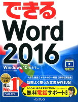 できるWord 2016