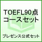 TOEFL90 点コースセット