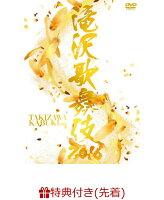 【先着特典】滝沢歌舞伎2016(初回生産限定)(A4サイズクリアファイル付き)