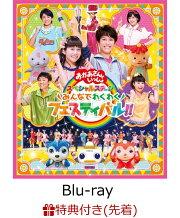 【先着特典】「おかあさんといっしょ」スペシャルステージ 〜みんなでわくわくフェスティバル!!〜(スペシャルシール付き)【Blu-ray】