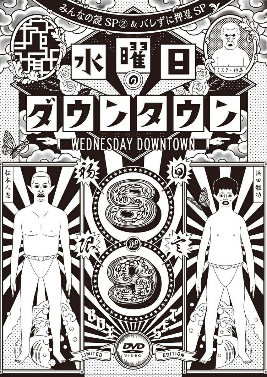 "DVD『水曜日のダウンタウン(8)(9)』+GEISHA GIRLS ""KICK & LOUD"" PUNPEE REMIX& ""水曜日のダウンタウン OP テーマ曲"" CD BOX セット(初回限定特別版)画像"