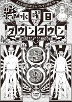 "DVD『水曜日のダウンタウン(8)(9)』+GEISHA GIRLS ""KICK & LOUD"" PUNPEE REMIX& ""水曜日のダウンタウン OP テーマ曲"" CD BOX セット(初回限定特別版)"