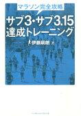 マラソン完全攻略サブ3・サブ3.15達成トレーニング
