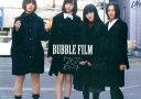 ヤなことそっとミュート写真集+DVD(Vol.1) BUBB