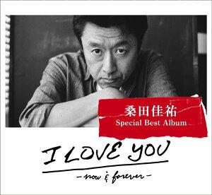 【送料無料】【CD最新作ポイント5倍対象商品】I LOVE YOU -now&forever-(完全生産限定盤) [ 桑...