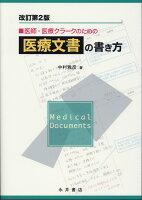 医師・医療クラークのための医療文書の書き方改訂第2版