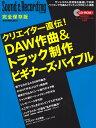 【送料無料】DAW作曲&トラック制作ビギナ-ズ・バイブル