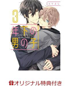 【楽天ブックス限定特典付き】年下の男の子 第3巻