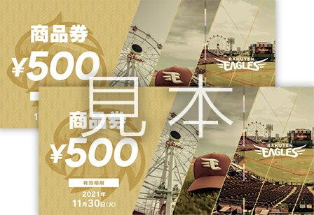 【ポイント交換限定】楽天生命パーク宮城スタジアム商品券1,000円分