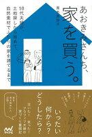 【バーゲン本】あおきみさんち、家を買う。