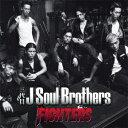 三代目J Soul Brothers(さんだいめ ジェイ・ソウル・ブラザーズ)のカラオケ人気曲ランキング第9位 シングル曲「FIGHTERS (ドラマ「ろくでなしBLUES」の主題歌)」のジャケット写真。