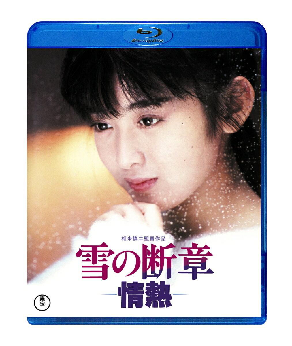 雪の断章ー情熱ー【Blu-ray】