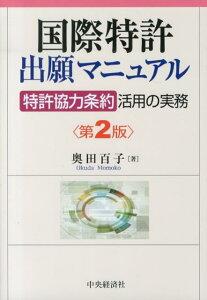 【送料無料】国際特許出願マニュアル第2版 [ 奥田百子 ]