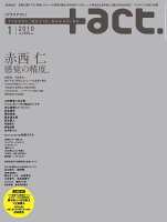 +act. (プラスアクト) 2010年 01月号 [雑誌]