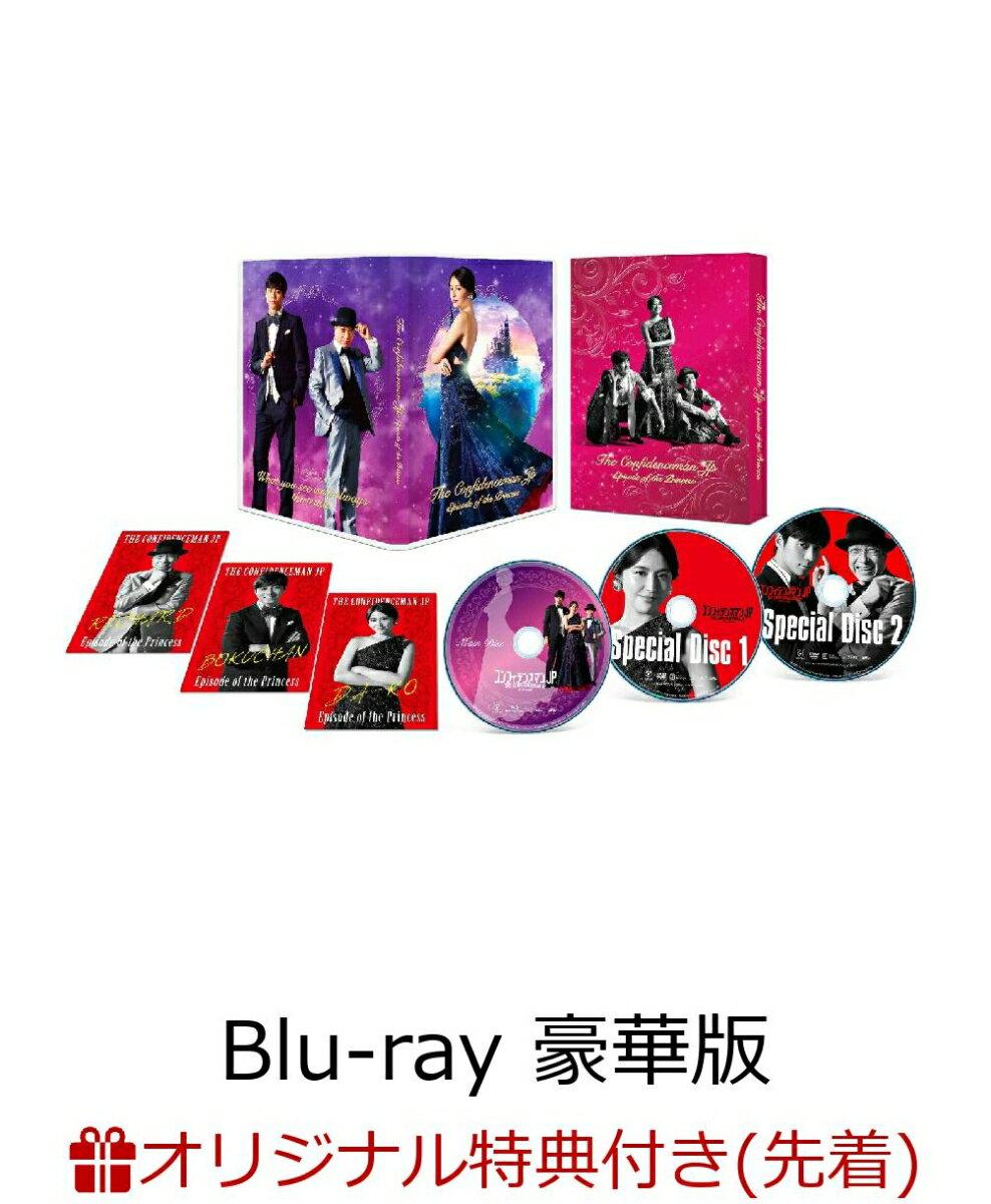 【楽天ブックス限定先着特典】コンフィデンスマンJP プリンセス編 豪華版(A5クリアアートカード)【Blu-ray】