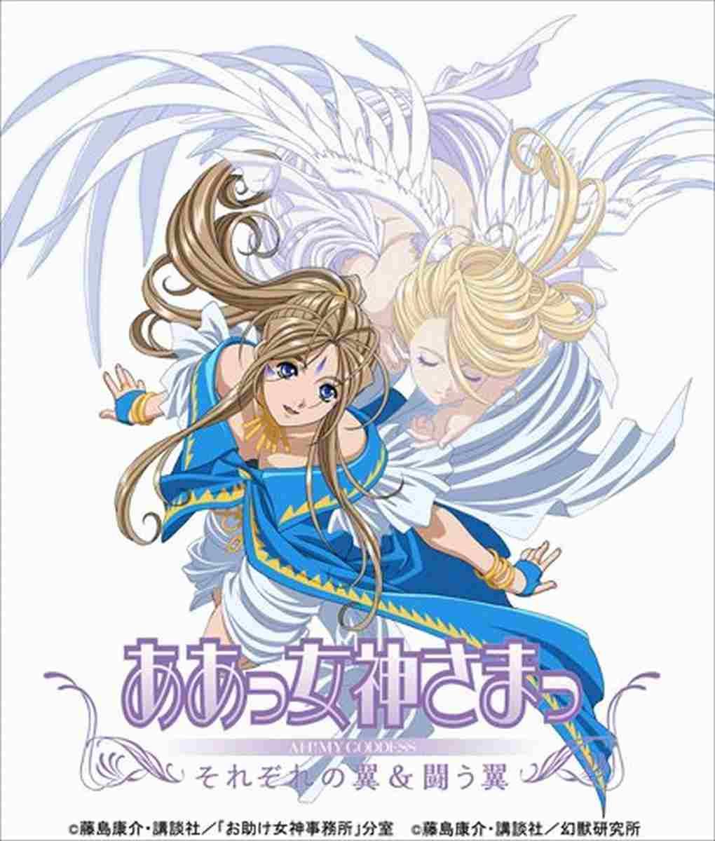 產品詳細資料,日本Yahoo代標|日本代購|日本批發-ibuy99|CD、DVD|Blu-ray|日本動漫|兒童動漫|ああっ女神さまっ それぞれの翼&闘う翼 Blu-ray BOX TVシリーズ第2期+TVスペシャル…