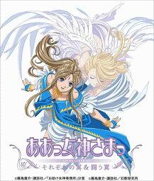 ああっ女神さまっ それぞれの翼&闘う翼 Blu-ray BOX TVシリーズ第2期+TVスペシャル