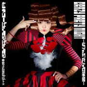 Crazy Party Night 〜ぱんぷきんの逆襲〜 (初回限定盤 CD+DVD)
