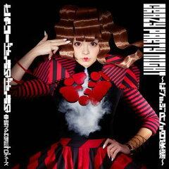 Crazy Party Night 〜ぱんぷきんの逆襲〜 (初回限定盤 CD+DVD) [ き…