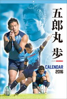 五郎丸歩 2016年 カレンダー