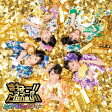 まねー!!マネー!?Money!! (CD+DVD)
