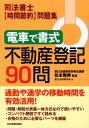 【送料無料】電車で書式不動産登記90問 [ 辰已法律研究所 ]