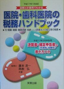 【送料無料】医院・歯科医院の税務ハンドブック(平成17年1月改訂)
