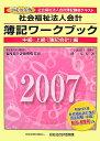 社会福祉法人会計簿記ワークブック(平成19年版 中級・上級(簿記)