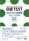 日経TEST公式テキスト&問題集 2017-18年版 [ 日本経済新聞社 ]