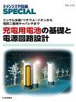 充電用電池の基礎と電源回路設計 ニッケル水素/リチウム・イオンから電気二重層キャパ (トランジスタ技術special) [ トランジスタ技術special編集部 ]