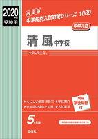 清風中学校(2020年度受験用)
