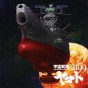 アニメ「宇宙戦艦ヤマト2199」主題歌::宇宙戦艦ヤマト/真赤なスカーフ [ ささきいさお ]