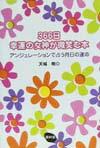 【送料無料】366日幸運の女神が微笑む本 [ 天城映 ]