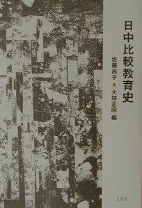 【送料無料】日中比較教育史