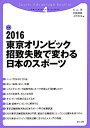 【送料無料】2016東京オリンピック招致失敗で変わる日本のスポーツ