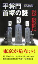 【送料無料】平将門首塚の謎